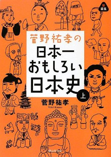 菅野祐孝の日本一おもしろい日本史 上 (静山社文庫)の詳細を見る