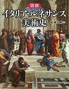 図説 イタリア・ルネサンス美術史 (ふくろうの本)