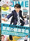 DIME (ダイム) 2013年 09月号 [雑誌]