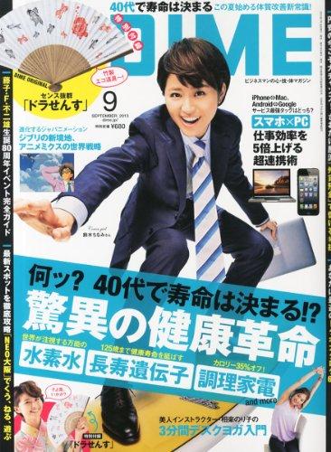 DIME (ダイム) 2013年 09月号 [雑誌]の詳細を見る