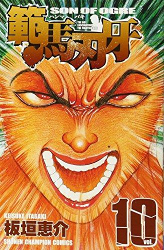 範馬刃牙 10 (少年チャンピオン・コミックス)の詳細を見る