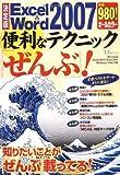 決定版 Excel&Word2007 便利なテクニック「ぜんぶ」! (TJ MOOK)