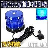 LED回転灯/SMD5730×60発/フラッシュライト/パトランプ 12V/24V 青色【オートランド/AUTOLAND】