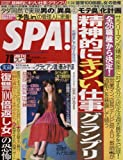 週刊SPA! 2008年 7/8号 [雑誌]