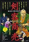 剣客商売 一羽流秘伝書 (SPコミックス SPポケットワイド)