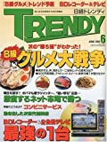 日経 TRENDY (トレンディ) 2009年 06月号 [雑誌]