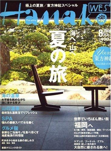 Hanako WEST (ハナコウエスト) 2008年 08月号 [雑誌]