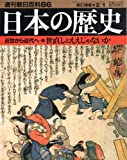 週刊朝日百科86 日本の歴史 近世から近代へ-6 世直しとええじゃないか 新訂増補2004年2月1日
