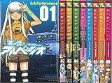 蒼き鋼のアルペジオ コミック 1-9巻セット (ヤングキングコミックス)