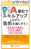 PTA書記でスキルアップしながら負担を減らそう!: 初心者でも簡単! PTAを1週間で ラクにする方法 PTA