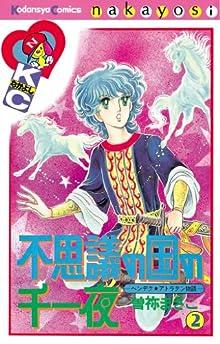 不思議の国の千一夜(2) (なかよしコミックス)