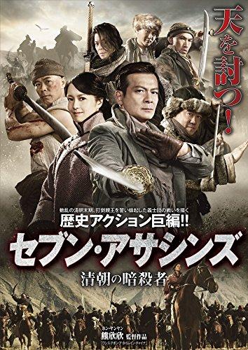 セブン・アサシンズ 清朝の暗殺者 [DVD]