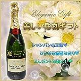 名入れ彫刻シャンパン モエ・エ・シャンブリュット アンペリアル750ML nck-moera