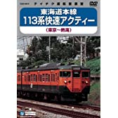 東海道本線 113系 快速アクティー (東京~熱海) [DVD]