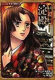 戦国人物伝 淀殿 (コミック版日本の歴史)