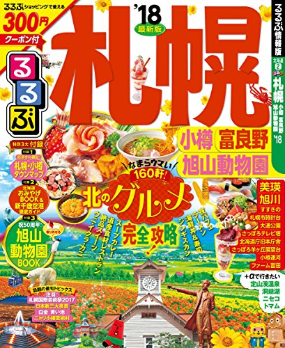 るるぶ札幌 小樽 富良野 旭山動物園'18 (国内シリーズ)