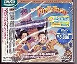 フリントストーン〜モダン石器時代〜 [DVD]