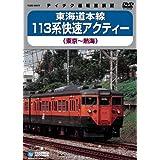 東海道本線113系快速アクティ