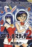SF/フェチスナッチャー 2 (ジェッツコミックス)