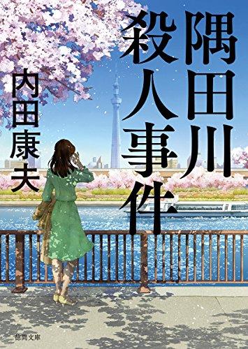 隅田川殺人事件: 〈新装版〉 (徳間文庫)