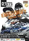 D1GP OFFICIAL DVD 2017 Rd.5・6 (<DVD>) 三栄書房