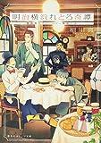 明治横浜れとろ奇譚 堕落者たちと、ハリー彗星の夜 (集英社オレンジ文庫)