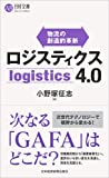 ロジスティクス4.0 物流の創造的革新 (日経文庫)