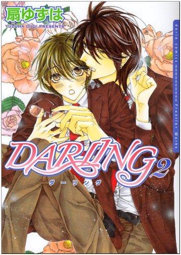 DARLING 2 (Dariaコミックス)の詳細を見る