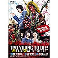 TOO YOUNG TO DIE! 若くして死ぬ DVD 通常版