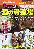 激ウマ!酒の肴道場―ラズウェル細木傑作選 (芳文社マイパルコミックス)