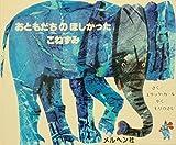 おともだちのほしかったこねずみ (1981年)