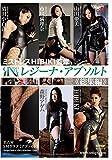 【ミストレスHIBIKI】監修 レジーナ・アブソルト《総集編》 [DVD]