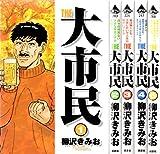 大市民  【コミックセット】