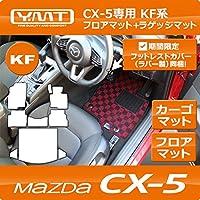 YMT 新型 CX-5 KF系 フロアマット ラゲッジマット ブラック CX5-2-5P-LUG-BK