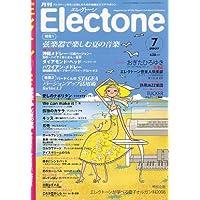 エレクトーン 2007年 07月号 [雑誌]