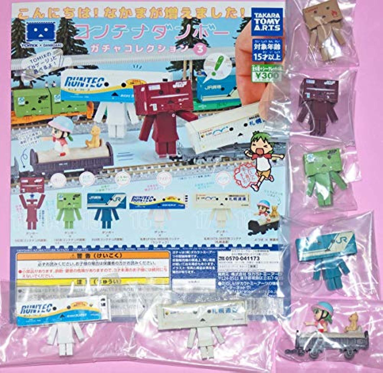【シークレットなし】コンテナダンボー ガチャコレクション3 レアなし全6種セット ガチャガチャ