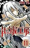 仕立屋工房 Artelier Collection 11巻 (デジタル版ガンガンコミックス)