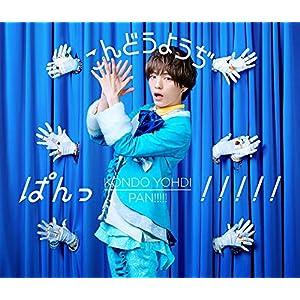 ぱんっ! ! ! ! ! (CD+豪華ブックレット)(初回生産限定盤)