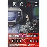 ECHO(エコー)