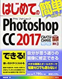 はじめてのPhotoshop CC 2017 (BASIC MASTER SERIES)
