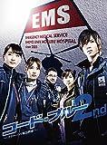 コード・ブルー ドクターヘリ緊急救命 2nd season DVD-BOX   (フジテレビジョン)