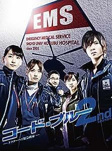 コード・ブルー ドクターヘリ緊急救命 2nd season DVD-BOX