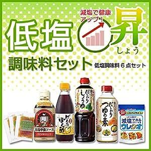 低塩調味料セット 昇 (6点セット)