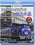 DVD>ザ・ラストラントワイライトエクスプレス・寝台特急北斗星 (<DVD>)