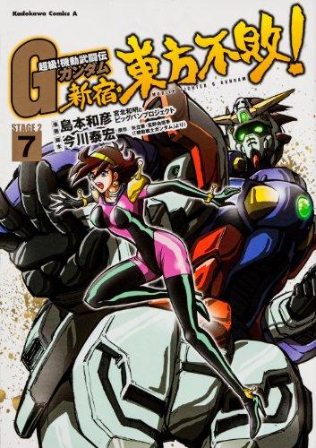 超級!  機動武闘伝Gガンダム 新宿・東方不敗!  -7 (カドカワコミックス・エース)の詳細を見る