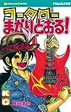 コータローまかりとおる!(36) (週刊少年マガジンコミックス)
