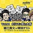 ホリエモンチャンネル for Audible-ホリエモン祭in大阪-