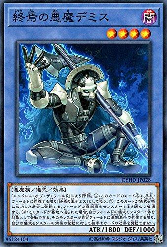 終焉の悪魔デミス ノーマル 遊戯王 サイバネティック・ホライゾン cyho-jp028