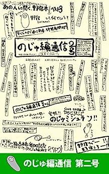 [かとうちあき]ののじゅ編通信 第二号 (野宿野郎デジタル)