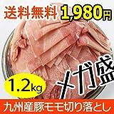九州産豚モモ切り落としメガ盛り 1.2kg (200g×6セット)(※北海道・沖縄・一部離島は配送料要)